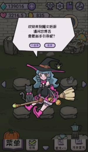 魔女后厨游戏图1