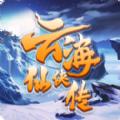 云海仙俠傳手游安卓最新版 v1.0