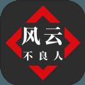 风云之不良人无限元宝内购破解版 v1.0.9