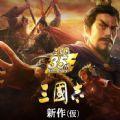 三国志新作中文版