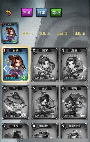 武侠井斗棋游戏安卓最新版图4:
