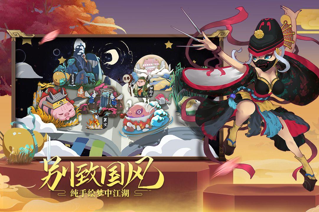 古剑江湖传手游安卓官方版图1: