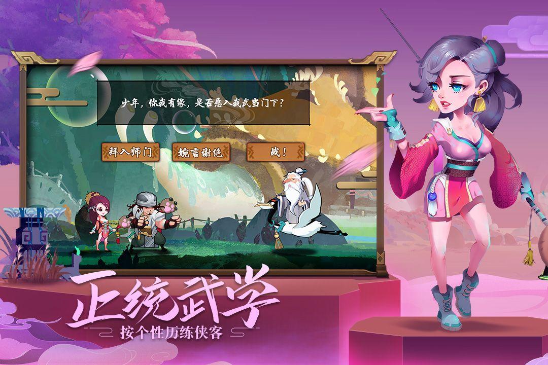 古剑江湖传手游安卓官方版图片1