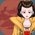 不做帝王妾游戏安卓版最新版 v1.0