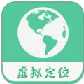 虚拟定位王者荣耀app安卓版 v1.0