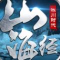 山海經冰川時代手游安卓最新版 v1.0