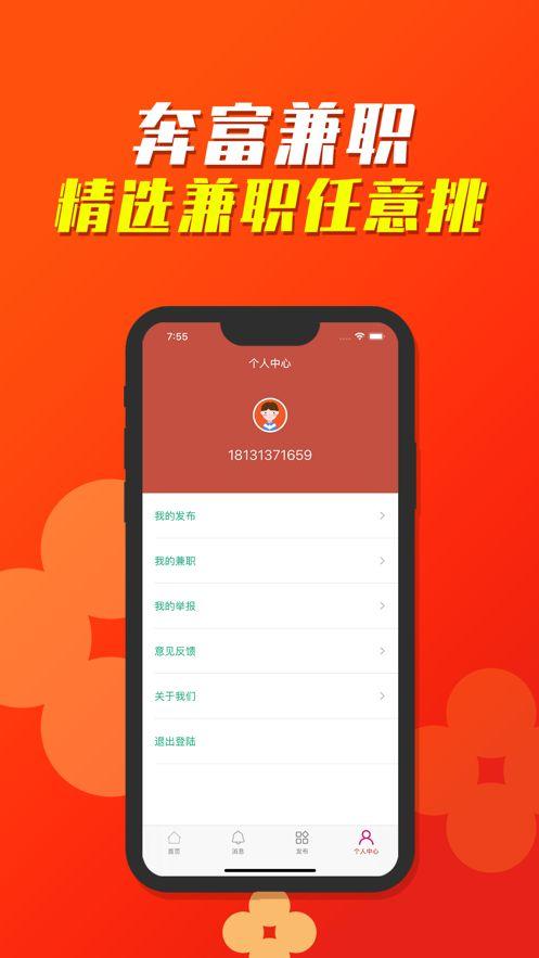 奔富兼职平台app客户端图2: