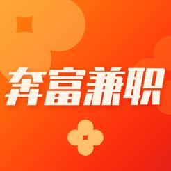奔富兼职App