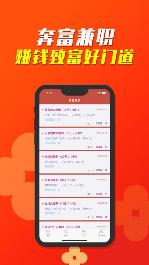 奔富兼职平台app客户端图3: