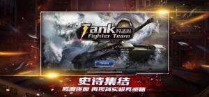 坦克歼击队安卓版图4