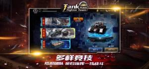 坦克歼击队游戏最新官方版图片1