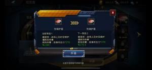 坦克歼击队安卓版图1