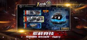 坦克歼击队安卓版图2