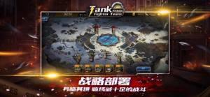 坦克歼击队安卓版图3
