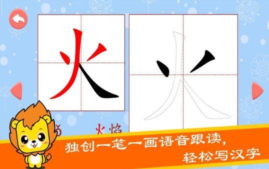 幼小衔接识字卡片通表APP官方版图3: