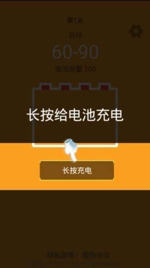 电量充充冲游戏图3