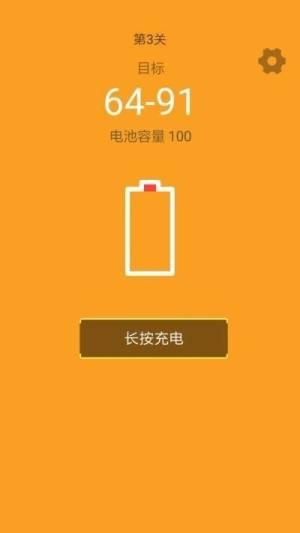 电量充充冲游戏安卓版图片1