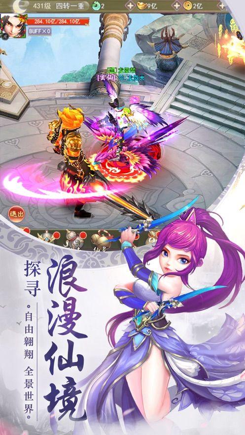 幻剑玲珑双修手游安卓最新版图2: