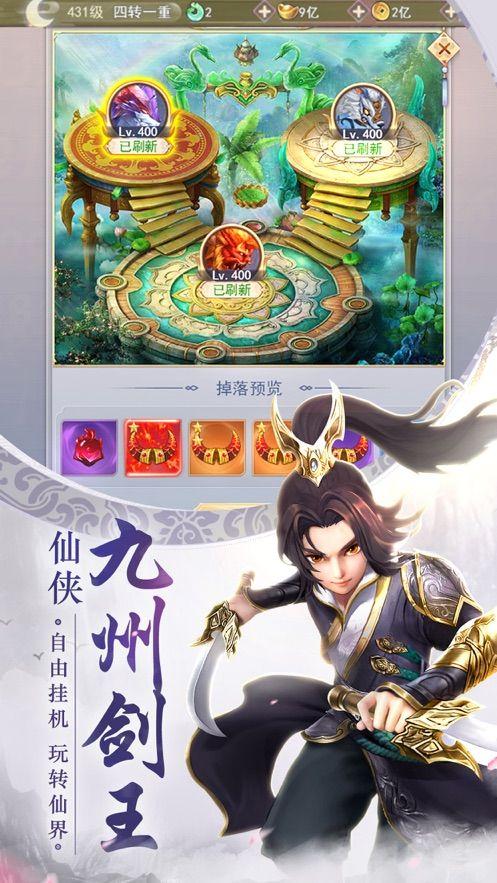 幻剑玲珑双修手游安卓最新版图4: