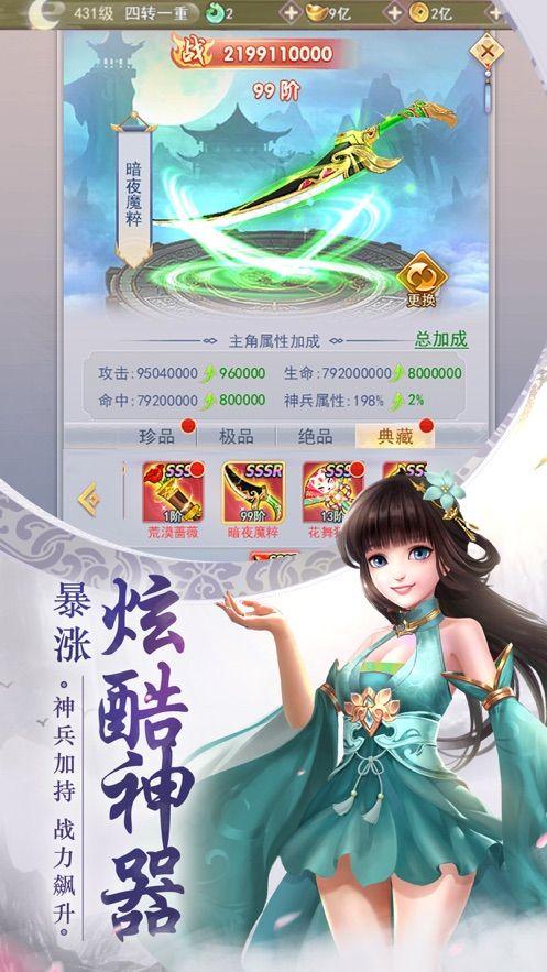 幻剑玲珑双修手游安卓最新版图片1