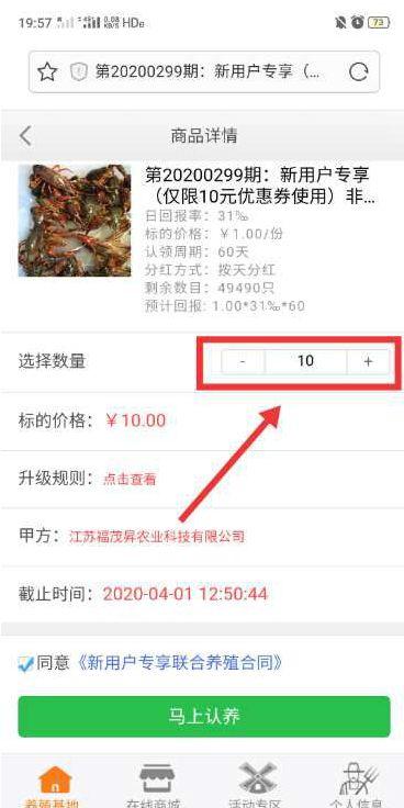 云养虾APP分红虾红包版图4: