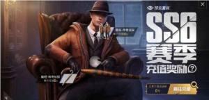 和平精英撬棍侦探皮肤多少钱?撬棍传奇侦探皮肤获取价格攻略图片1