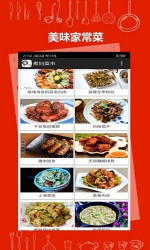 煮妇菜市APP官方版图片1