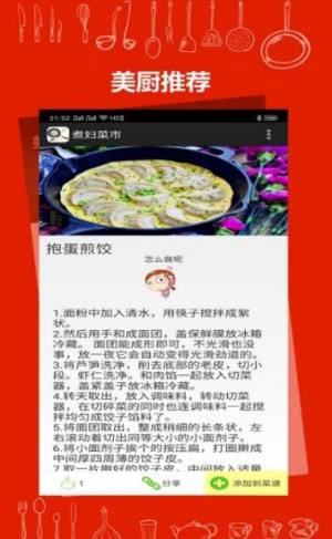 煮妇菜市APP图2