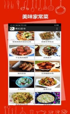 煮妇菜市APP图3