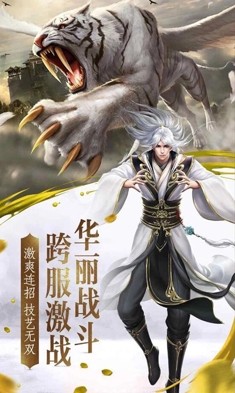 九州之最强霸主手游安卓最新版图2: