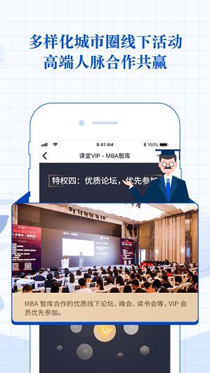 MBA智库PRO课堂VIP专业版图片1