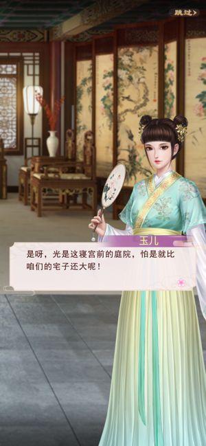 花想容游戏最新版手机版图1:
