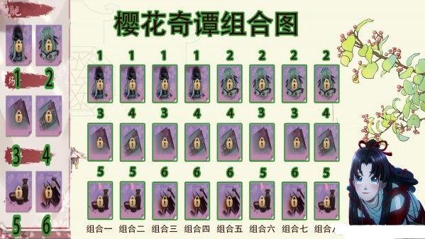阴阳师樱花奇谭碎片组合大全:樱花奇谭回忆碎片组合攻略[视频][多图]图片2