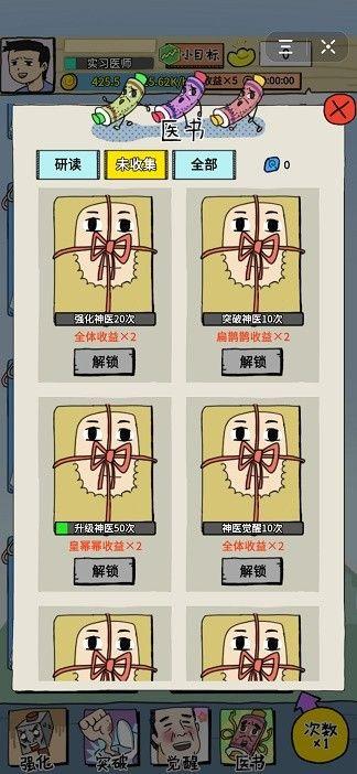 神医超进化游戏最新版安卓版图1: