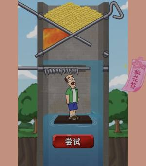 抖音抽铁棍放水救人的游戏正式版图片1
