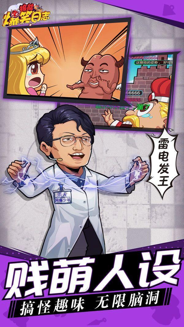 核能爆笑日志手游官方安卓版图1:
