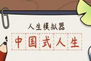 人生模拟器中国式人生攻略大全:培养下一代发展流程汇总[多图]