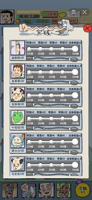 神医超进化游戏最新版安卓版图2: