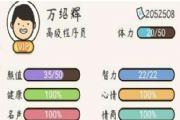 人生模拟器中国式人生怎么开局好?发家致富开局攻略[多图]