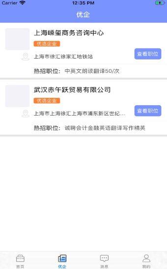 惠想赚兼职APP客户端图2: