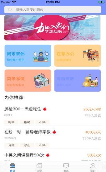 惠想赚兼职APP客户端图1: