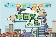 人生模拟器中国式人生高考答案大全:高考答题答案攻略[多图]