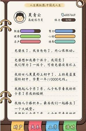 人生模拟器中国式人生怎么升职?新手快速升职攻略[视频][多图]图片2