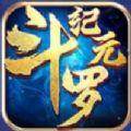 斗罗纪元H5手游官方最新版 v2.0