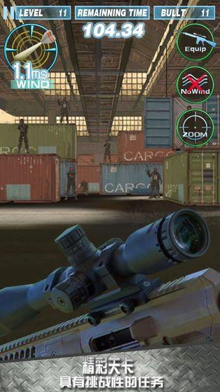 打靶训练大师3D无限金币破解版图3: