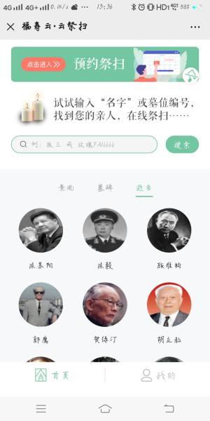 上海清明祭扫预约图2