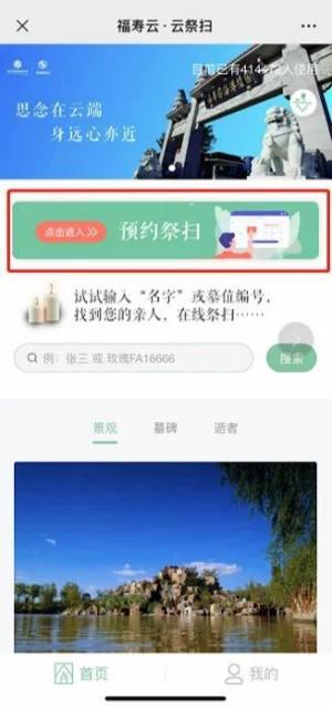 上海清明祭扫预约图3