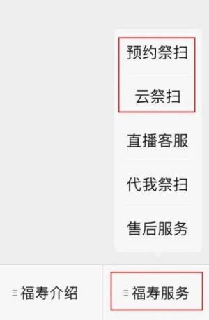 上海清明祭扫预约图1