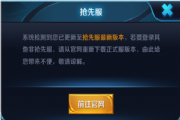 王者荣耀玄雍危机3月27日更新:白起重做技能大改,峡谷英雄调整[多图]