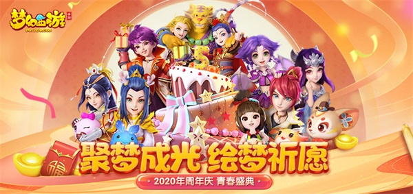梦幻西游手游周年庆典3月28日开启!艺兴逐梦,五周年解锁惊喜[多图]